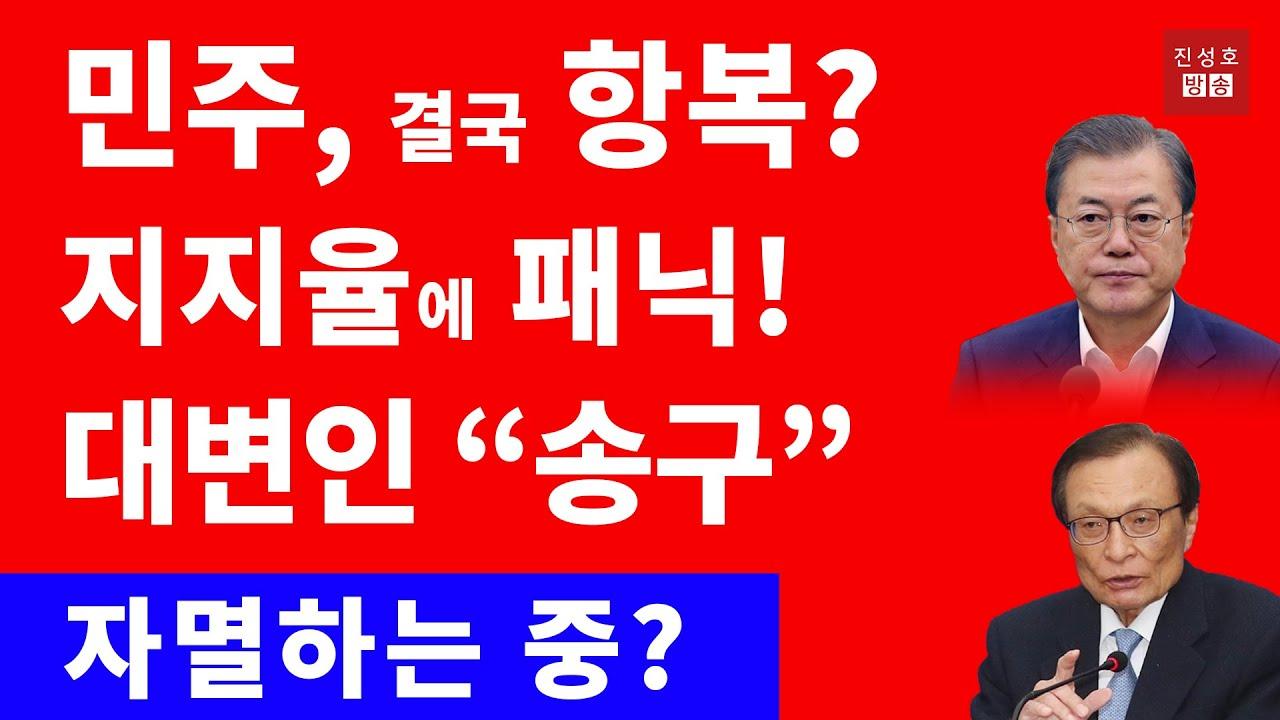 """민주당 대변인 """"송구스럽다"""" (진성호의 융단폭격)"""