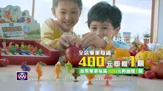 【全店滿額贈】2020全聯蔬果總動員_主題篇