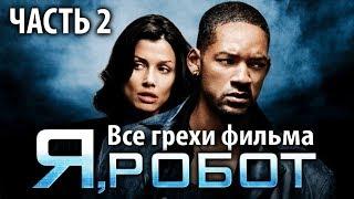 """Все грехи фильма """"Я, робот"""", Часть 2"""