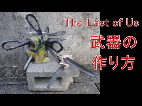 爆弾、マチェット、鉄パイプの作り方【The Last of Us】[How to make The Last of Us weapons]