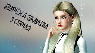 The Sims 3 сериал от Make fun.   Дурёха Эмили.   3 эпизод.