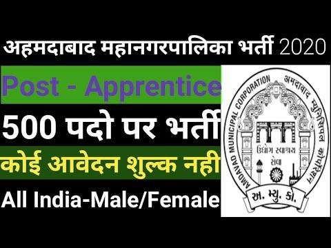 अहमदाबाद महगानगरपालिका भर्ती 2020 | AMC Recruitment 2020 || AMC Apprentice Vacancy 2020 | Govt Jobs
