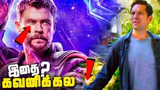 Avengers 4 Endgame Missed EASTER EGGS and POSTER Breakdown (தமிழ்)