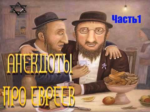 Новые анекдоты про евреев
