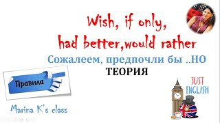 Wish, if only, had better, would rather - сожалеем, предпочитаем, настойчиво советуем