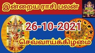 26.10.21 Today Rasi Palan in Tamil 26.10.2021 இன்றைய ராசி பலன்/ Indraya Rasi palan Today Horoscope