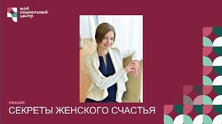 Секреты женского счастья с Анной Владимировой занятие от 26 02 21