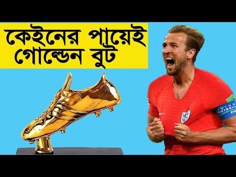 যে কারনে বিশ্বকাপ ফাইনালের আগেই গোল্ডেন বুটের মালিক হ্যারি কেইন !! Golden Boot 2018