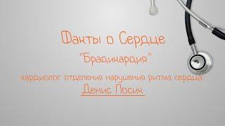 видео Брадикардия