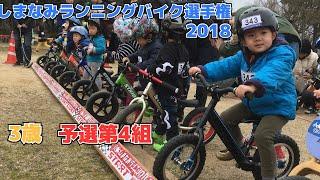 しまなみランニングバイク選手権2018 第4戦 3歳 予選第4組