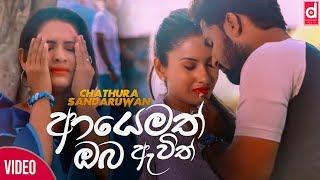 Ayemath Oba Awith - Chathura Sandaruwan Official Music Video | Sinhala New Songs 2018 |Sinhala Songs