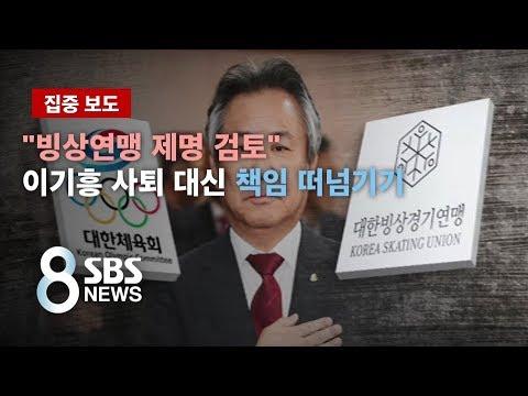 """이기흥 사퇴 대신 """"빙상연맹 제명 검토""""…책임 떠넘기기 / SBS"""
