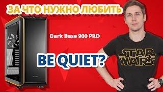 ТАКОГО КОРПУСА ЕЩЁ НЕ БЫЛО! ➔ Be Quiet! Dark Base 900 PRO