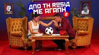Από τη Ρωσία με Αγάπη - Επεισόδιο 2 | Luben TV