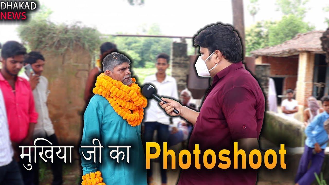 MUKHIYA  JI PHOTOSHOOT | DHAKAD NEWS |  HARSH RAJPUT