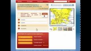 Модул за обучение проверка и оценка на знанията и уменията по история и цивилизация