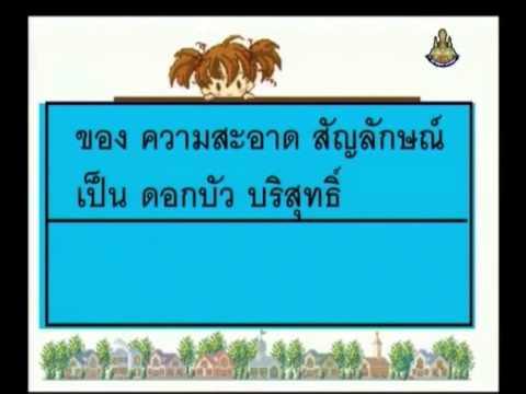 801 P2thb 541104 D ภาษาไทยป 2