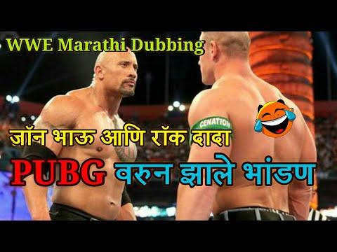 WWE Marathi Dubbing | John Cena And Rock | PUBG मुळे भांडण | Engineer's Funda | Gajanan Chinke
