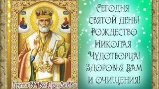 Рождество Николая Чудотворца 11 августа приметы и обычаи.Молитва Святителю Николаю Чудотворцу