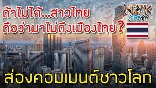 ส่องคอมเมนต์ชาวโลก-เกี่ยวกับการเดินทางมาเที่ยวในกรุงเทพฯ,-ประเทศไทยปี-2019
