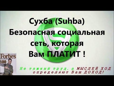 Bounty Социальная Сеть Раздает 300000 рублей Такого в Интернет Заработке еще небыло!