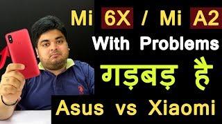 Xiaomi Mi 6X / Mi A2 vs Asus Zenfone Max Pro | अच्छा है पर गड़बड़ है | 7 Points by Gizmo Gyan in Hindi