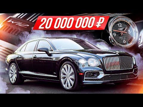 Самый дорогой Бентли 2021: царь-седан с W12 быстрее суперкара! Bentley Flying Spur 🔥 #ДорогоБогато 🔥