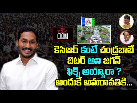 కేసీఆర్ కంటే  చంద్రబాబే బెటర్ అని జగన్ ఫిక్స్ అయ్యారా? || Jagan Shifted To Dondapadu ||#ChetanaMedia