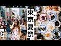 JAPANESE SUMMER FESTIVAL IN TOKYO!
