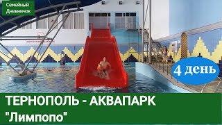 Тернополь  - классный Аквапарк/  Гуляем по городу / 4 день отдыха