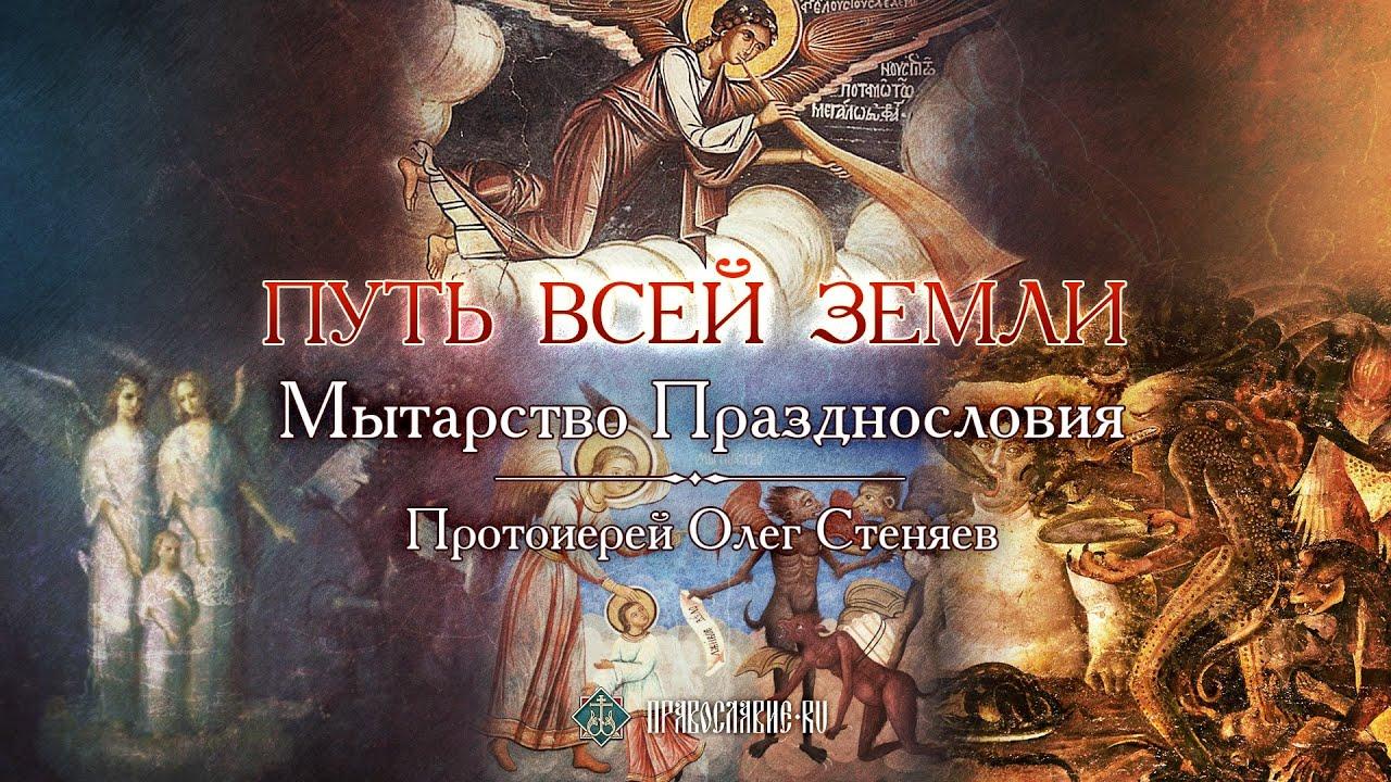 доставки товаров путь души после смерти в православии масштабное шоу давно