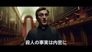 『ゴッ ド・セイブ・アス マドリード連続老女強姦殺人事件』予告編