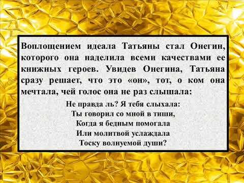 Сочинение на тему «Татьяна милый идеал Пушкина» по плану»