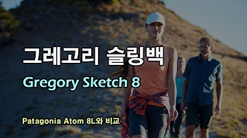 [박영준TV] 그레고리 슬링백, Sketch 8L | Patagonia Atom 8L와의 비교 |