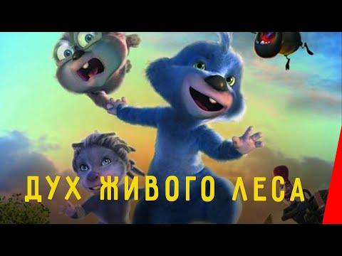 Дух леса мультфильм