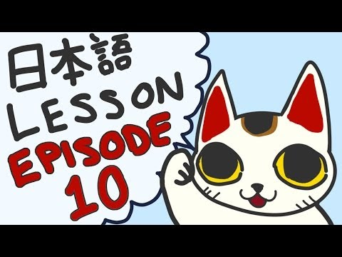 Japanese Language Lesson 10 - Particles