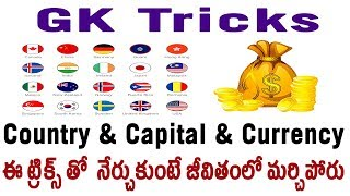how to remember country capital currency easily Shortcut GK Tricks learn Country currency in telugu