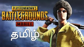 PUBG Mobile (Chicken Dinner) Live Tamil Gaming