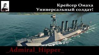 World of Warships Крейсер Омаха - универсальный солдат! (World of Warships gameplay)