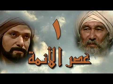 عصر الأئمة׃ الحلقة 01 من 40