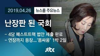 [뉴스룸 모아보기] 사개·정개특위 막아선 한국당…난장판 된 국회 thumbnail