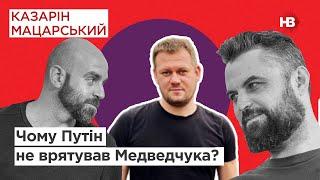 Почему Путин не спас Медведчука? | Двойные стандарты