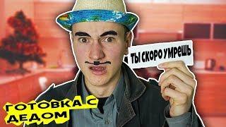 ДЕД ГОТОВИТ ПЕЧЕНЬЯ С ПРЕДСКАЗАНИЯМИ (новогодние)