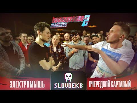 SLOVO: ЭЛЕКТРОМЫШЬ vs ОЧЕРЕДНОЙ КАРТАВЫЙ | ЕКАТЕРИНБУРГ