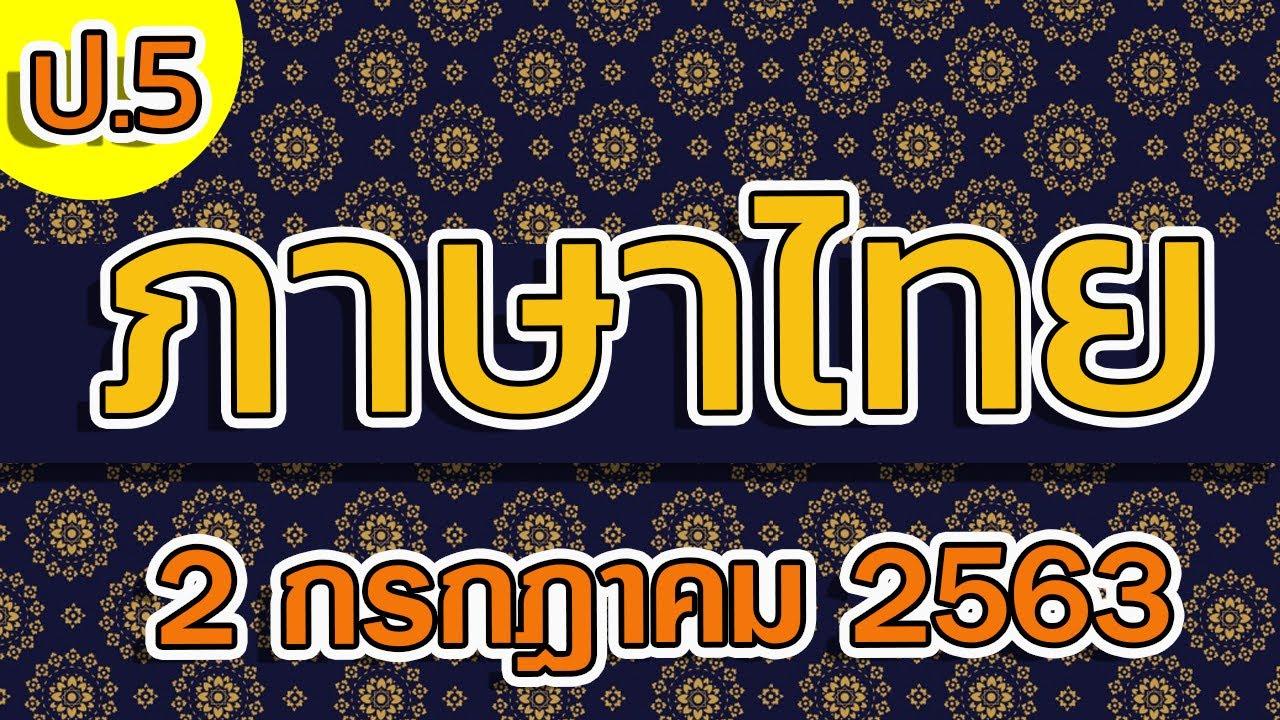 DLTV ป.5 ภาษาไทย วันที่ 2 ก.ค. 63 - คัดถูก เขียนสวย ผันได้ 2