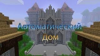 Автоматический дом!(Minecraft моды #2) Instant Massive Structures Mod