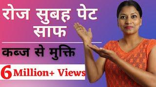 क़ब्ज़ से छुटकारा -रोज़ सुबह पेट साफ़- Cure Constipation and irritable bowel -yoga with Shaheeda