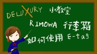 【RIMOWA行李箱 ETAG 電子標籤的設定教學】【Deluxury小教室】【廣東話中文字幕】