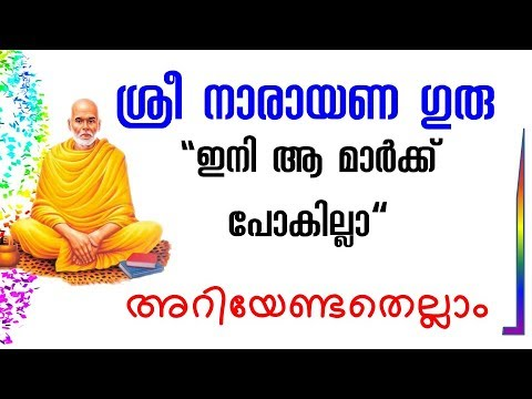 ആ മാര്‍ക്ക്‌ ഉറപ്പിക്കാം Sree Narayana Guru All Important Questions Gurukulam PSC Classes