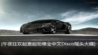 Dance Remix Chinese Dj 2016 (中文舞曲) vol 24 [午夜狂欢超激超劲爆全中文Disco摇头大碟]